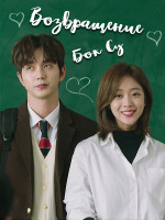 Возвращение Бок Су / My Strange Hero / Bok-Soo's Back - 4 DVD (озвучка)