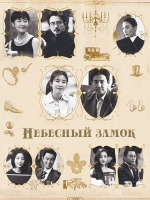 Небесный замок / SKY Caesily / Sky Castle - 5 DVD