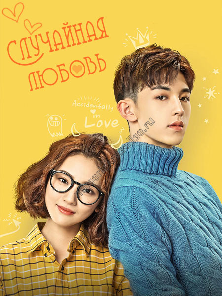Случайная любовь / Re Shang Leng Dian Xia / Accidentally in Love - 3 DVD (озвучка)