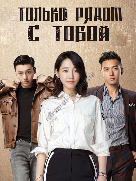 Только рядом с тобой / Only Side By Side With You / Nan Fang You Qiao Mu - 6 DVD (озвучка)