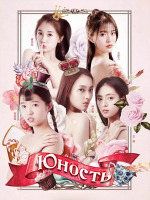 Юность / Age of Youth / Youth / Zui Qin Ai De Ni - 3 DVD (озвучка)
