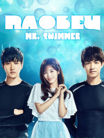Пловец / Mr. Swimmer / You Yong Xian Sheng - 6 DVD (озвучка)
