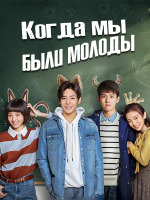 Когда мы были молоды / When We Were Young / Ren Bu Biao Han Wang Shao Nian - 3 DVD (озвучка)