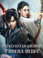 Расколотая битвой синева небес / Fights Break Sphere / Battle Through the Heavens / Dou Po Cang Qiong - 6 DVD (озвучка)