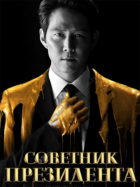 Советник / Советник президента / Chief of Staff / Aide / The President's Aide - 3 DVD (озвучка)