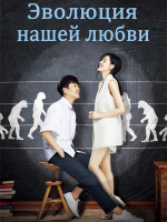 Эволюция нашей любви / Ai Qing Jin Hua Lun / The Evolution of Our Love - 4 DVD (озвучка)