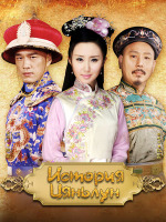 Тайная история династии Цяньлун / История Цяньлун / Long Mi Shi / The Legend of Emperor Qianlong / Esoterica of Qing Dynasty - 6 DVD (озвучка)