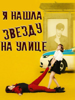Я нашла звезду на улице / I Picked Up a Star on the Road / I Picked Up a Celebrity from the Street - 2 DVD (озвучка)