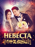 Невеста-механик / Mechanic Bride / Jao Sao Chang Yon - 5 DVD (озвучка)