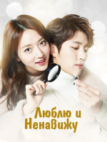 Люблю и ненавижу / Miweodo Saranghae / Hate To Love You - 10 DVD (озвучка)