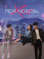 Моя любовь, Холо / My Holo Love / Na Hollo Geudae - 2 DVD (озвучка)