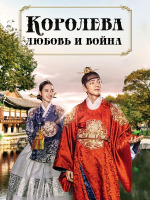 Королева: Любовь и война / Selection: The War Between Women - 4 DVD (озвучка)