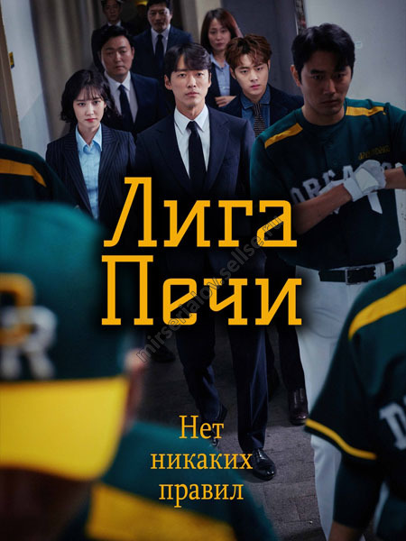 Лига печи / Syitoby liegy / Hot Stove League - 4 DVD (озвучка)