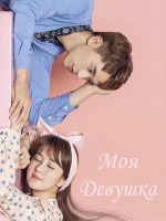 Моя девушка, которая не может влюбиться / My Girlfriend Who Can't Be in Love / Wo Bu Neng Lian Ai De Nv Peng Yo - 3 DVD (озвучка)