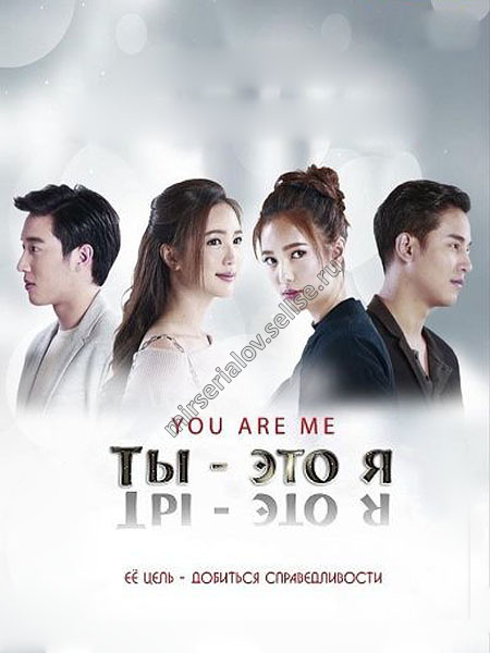 Ты - это я / Замена / You Are Me / Mother in Disguise / Khun Mae Suam Roy - 3 DVD (озвучка)