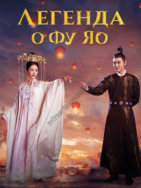 Легенда о Фу Яо / Legend Of Fu Yao - 9 DVD (озвучка)