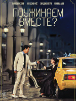Поужинаем вместе? / Shall We Have Dinner Together? - 4 DVD (озвучка)