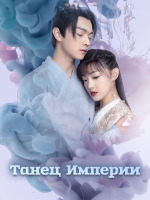 Танец Империи / Tian wu ji / Dance of the Sky Empire - 4 DVD (озвучка)