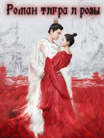 Роман тигра и розы / Chuan Wen Zhong De Chen Qian Qian / Romance of tiger and rose - 4 DVD (озвучка)