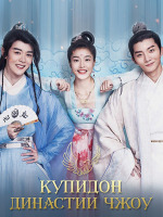 Купидон династии Чжоу / Cupid of Chou Dynasty / Little Matchmaker in Great Zhou / Da zhou xiao bing ren - 3 DVD (озвучка)