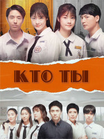 Кто ты (тайская версия) / Who Are You: Tur Keu Chan Eek Kon / Who Are You - 2 DVD (озвучка)