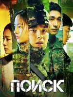 Поиск / Search - 2 DVD (озвучка)