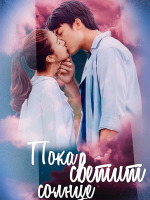 Пока светит солнце / As Long as the Sky Has The Sun / Thrab Fah Mee Tawan - 4 DVD (озвучка)