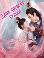 Моя дорогая судьба / My Dear Destiny / Qin Ai De Yi Qi Jun - 4 DVD (озвучка)