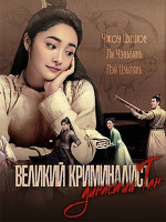 Великий криминалист Династии Тан / Госпожа Истина / Miss Truth / Da Tang Nu Fa Yi - 4 DVD (озвучка)