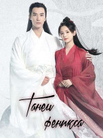 Танец феникса / Dance of the Phoenix / Qie Ting Feng Ming - 4 DVD (озвучка)