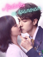 Любовь со временем / Любовь по контракту / Love in Time / Falling in Love With You in the Contract Period - 2 DVD (озвучка)