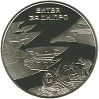 Battle of the Dnipro River (to the 70th anniversary of the liberation of Kiev from fascist invaders) coin 5 UAH 2013