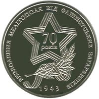 Breakthrough by the Soviet troops of the German line of defense 'Votan' and the release of Melitopol coin 5 UAH 2013