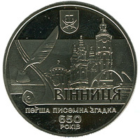 650 years of the first written mention of the city of Vinnitsa