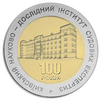 100 years of the Kiev Research Institute of forensic examinations