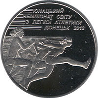 Youth Athletic World Championship Coin 2 UAH 2013