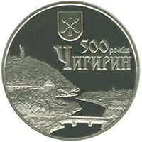 500 years of the city of Chigirin coin 5 UAH 2012