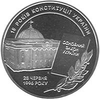 15 years of the Constitution of Ukraine coin 5 UAH 2011