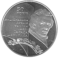 50th anniversary of the foundation of the National Taras Shevchenko Prize of Ukraine coin 5 UAH 2011