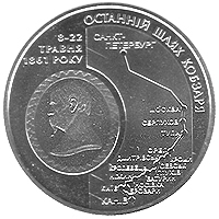 The last path of the Kobzar (to the 150th anniversary of the re-burial of TG Shevchenko) coin 5 UAH 2011