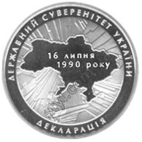 20th anniversary of the adoption of the Declaration of State Sovereignty of Ukraine