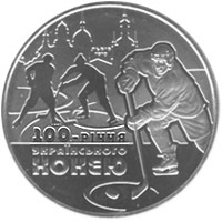 100th anniversary of Ukrainian ice hockey coin 2 UAH 2010