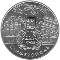 225 years in Simferopol coin 5 UAH 2009