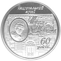 60 years to the National Museum of T. Shevchenko coin 5 UAH 2009