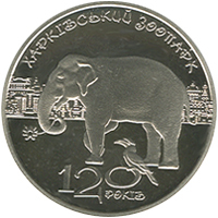 Coin 120 years of Kharkiv zoo