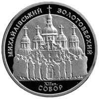 St. Michael's Golden-Domed Cathedral coin 5 UAH 1998