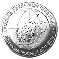 50th anniversary of the Universal Declaration of Human Rights coin 2 uah 1998