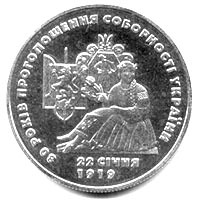 80 years of the proclamation of the unity of Ukraine coin 2 UAH 1999