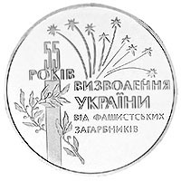 55 years of liberation of Ukraine from fascist invaders coin 2 UAH 1999