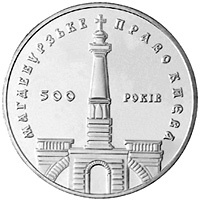 500th anniversary of the Magdeburg Law of Kyiv coin 5 UAH 1999